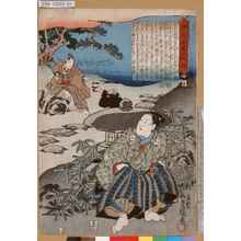 Utagawa Kunisada: 「誠忠大星一代話 壱」 - Tokyo Metro Library