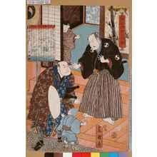 Utagawa Kunisada: 「誠忠大星一代話 二」 - Tokyo Metro Library