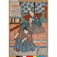 Utagawa Kunisada: 「誠忠大星一代話 四」 - Tokyo Metro Library
