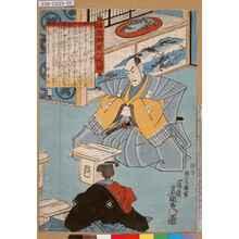 Utagawa Kunisada: 「誠忠大星一代話 六」 - Tokyo Metro Library
