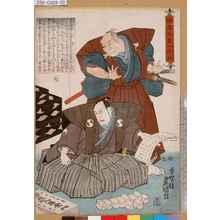 Utagawa Kunisada: 「誠忠大星一代話 九」 - Tokyo Metro Library