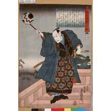 Utagawa Kunisada: 「誠忠大星一代話 十」 - Tokyo Metro Library