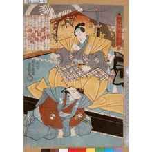 Utagawa Kunisada: 「誠忠大星一代話 十二」 - Tokyo Metro Library