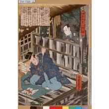 Utagawa Kunisada: 「誠忠大星一代話 十三」 - Tokyo Metro Library