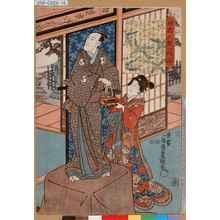 歌川国貞: 「誠忠大星一代話 十六」 - 東京都立図書館