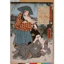 Utagawa Kunisada: 「誠忠大星一代話 十八」 - Tokyo Metro Library