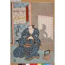 Utagawa Kunisada: 「誠忠大星一代話 二十二」 - Tokyo Metro Library