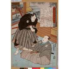 Utagawa Kunisada: 「誠忠大星一代話 廿三」 - Tokyo Metro Library