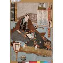 Utagawa Kunisada: 「誠忠大星一代話 二十四」 - Tokyo Metro Library
