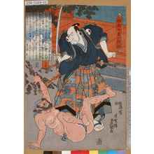 Utagawa Kunisada: 「誠忠大星一代話 二十五」 - Tokyo Metro Library