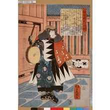 Utagawa Kunisada: 「誠忠大星一代話 二十八」 - Tokyo Metro Library