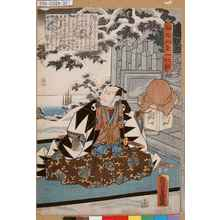 Utagawa Kunisada: 「誠忠大星一代話 三十二」 - Tokyo Metro Library