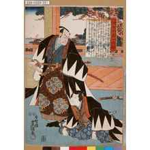 Utagawa Kunisada: 「誠忠大星一代話 三十三」 - Tokyo Metro Library