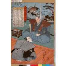 Utagawa Kunisada: 「誠忠大星一代話 三十四」 - Tokyo Metro Library