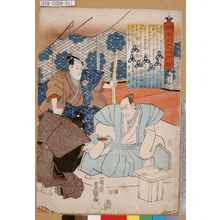Utagawa Kunisada: 「誠忠大星一代話 三十五」 - Tokyo Metro Library