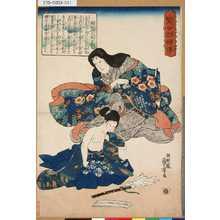 Utagawa Kuniyoshi: 「賢女烈婦伝」 「楠廷尉正成が妻」 - Tokyo Metro Library