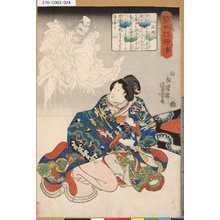 Utagawa Kuniyoshi: 「賢女烈婦伝」 「政岡」 - Tokyo Metro Library
