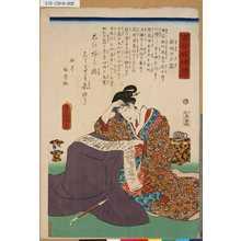 Utagawa Kunisada: 「古今名婦伝」 「新町の夕霧」 - Tokyo Metro Library