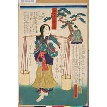 Utagawa Kunisada: 「古今名婦伝」 「須磨松風」 - Tokyo Metro Library