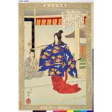 探景: 「教導立志基」 「十五」「静御前」 - Tokyo Metro Library