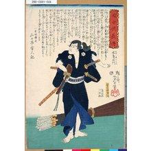 Tsukioka Yoshitoshi: 「近世侠義伝」 「水島右門」 - Tokyo Metro Library