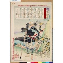 Tsukioka Yoshitoshi: 「近世人物誌」「やまと新聞附録」 「第十九」「伴林六郎光平」 - Tokyo Metro Library