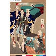 Tsukioka Yoshitoshi: 「新撰東錦絵」 「大久保彦左衛門盥登城之図」 - Tokyo Metro Library