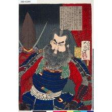 Tsukioka Yoshitoshi: 「名誉八行之内」 「義 加藤主計頭清正」 - Tokyo Metro Library
