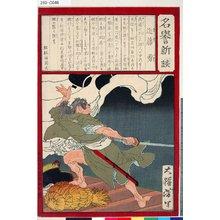 Tsukioka Yoshitoshi: 「名誉新談」 「近藤勇」 - Tokyo Metro Library