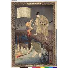 探景: 「教導立志基」 「十九」「青砥藤綱」 - Tokyo Metro Library