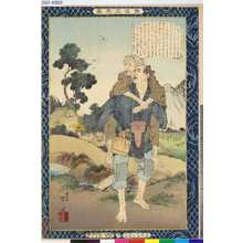 Mizuno Toshikata: 「教導立志基」 「卅八」「農弥作」 - Tokyo Metro Library