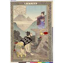Kobayashi Kiyochika: 「教導立志基」 「廿八」「上杉虎千代」 - Tokyo Metro Library