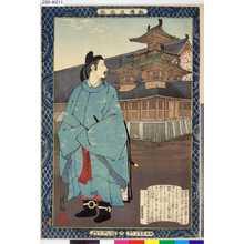 Kobayashi Kiyochika: 「教導立志基」 「三」「小野道風」 - Tokyo Metro Library
