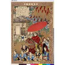 小林清親: 「教導立志基」 「卅二」「織田信長」 - 東京都立図書館