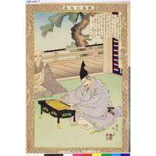 Mizuno Toshikata: 「教導立志基」 「廿一」「楠正成」 - Tokyo Metro Library