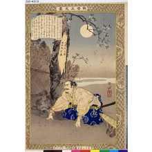 Mizuno Toshikata: 「教導立志基」 「廿四」「児島高徳」 - Tokyo Metro Library