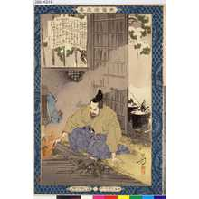 Mizuno Toshikata: 「教導立志基」 「佐野常世」 - Tokyo Metro Library