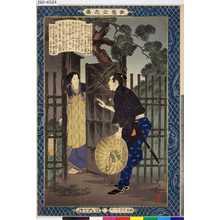 Mizuno Toshikata: 「教導立志基」 「高杉晋作」 - Tokyo Metro Library
