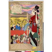 小林清親: 「教導立志基」 「三十四」「越前少将」 - 東京都立図書館