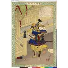 水野年方: 「教導立志基」 「廿三」「名和長年」 - 東京都立図書館