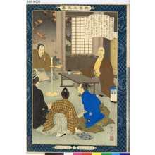 Mizuno Toshikata: 「教導立志基」 「塙保己一」 - Tokyo Metro Library