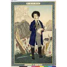 Kobayashi Kiyochika: 「教導立志基」 「四十五」「福地源一郎」 - Tokyo Metro Library