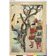 小林清親: 「教導立志基」 「廿五」「北条泰時」 - 東京都立図書館