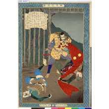 探景: 「教導立志基」 「廿一」「村上義光」 - Tokyo Metro Library