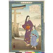 探景: 「教導立志基」 「廿七」「毛利松寿丸」 - Tokyo Metro Library