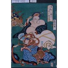 Utagawa Fusatane: 「七福人福引あそひ」 - Tokyo Metro Library