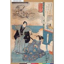歌川国芳: 「士濃☆(百偏に?)商」「七福神豊年遊」 - 東京都立図書館
