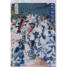 Ochiai Yoshiiku: 「天王御祭礼之図」 - Tokyo Metro Library