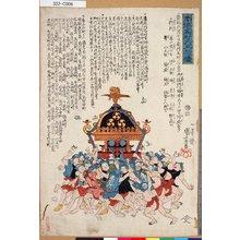 歌川国芳: 「南伝馬町天王祭礼」 - 東京都立図書館