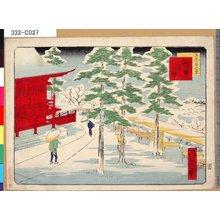 一景: 「東京三十六景」 「三十三」「神田明神」 - 東京都立図書館